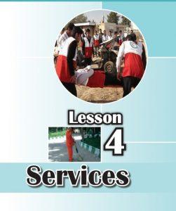 بسته کامل آموزش درس چهارم زبان انگلیسی پایه نهم ( خدمات: SERVICES)