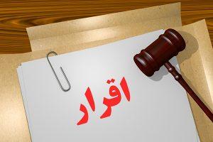 اشنایی با اقرار و ماهیت حقوقی و انواع و آثار آن