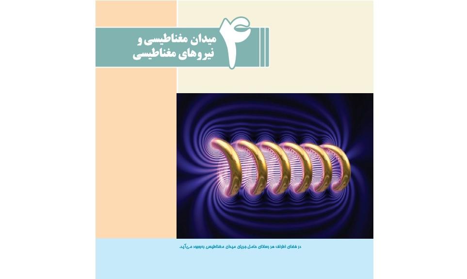 حل المسائل میدان مغناطیسی و نیروهای مغناطیسی – فصل 4 فیزیک 3 ریاضی و فصل 3 فیزیک 3 تجربی