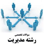 نمونه سوالات استخدامی مدیریت همراه پاسخنامه